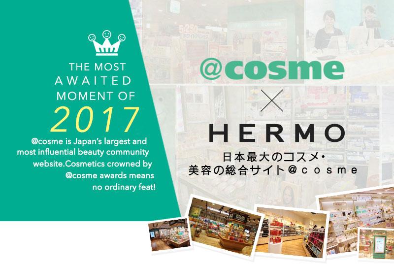 Hermo Christmas2016 Cosme Banner