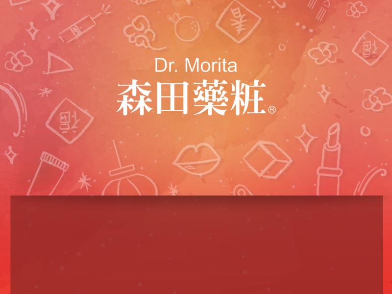 Dr.Morita 森田药妆
